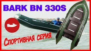 Надувний човен Барк bn 330 s ( Bark BN 330S ) : Дивись огляд