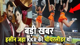 Video Mohammad Shami Wife Hasin Jahan KKR Cheer...