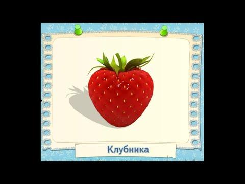 Изучаем фрукты и овощи. Познавательный ролик для детей. Развивающее видео