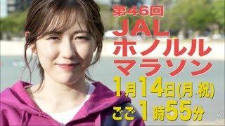 1月14日(月・祝)ごご1時55分『JALホノルルマラソン2018』 □イベント詳細 ...