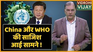 Coronavirus को लेकर अब China और WHO की साजिश आई सामने | ABP Uncut