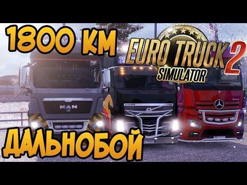 Euro Truck Simulator 2 (По сети)  #15 - Пацаны вписали
