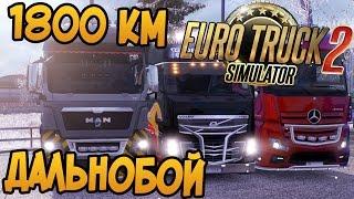 Дальнобой 1800 км - Euro Truck Simulator 2 Multiplayer