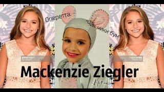 """Mackenzie Ziegler """"С детства в танце"""" попурри """"Оперетта Карамболина""""  """"Чик чики ум"""" маска"""