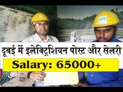 electrician job in Dubai with company salary | gulf job