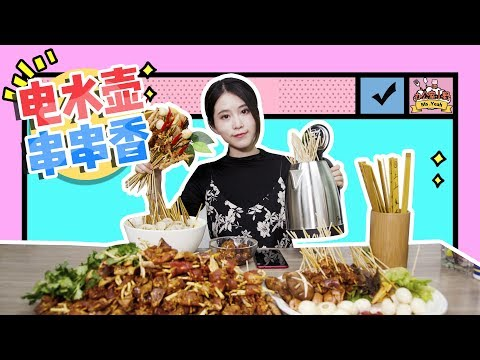 Thumbnail: E20 Cooking Spicy Snack Chuanchuanxiang in Electric Kettle at Office !? More than delicious!
