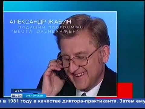 Сегодня известный журналист ГТРК «Оренбург» Александр Жабин отмечает 60 летний юбилей!