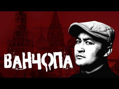 Ванчопа / ПОЛНЫЙ ФИЛЬМ HD / КЫРГЫЗ КИНО