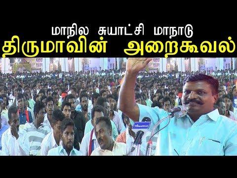 tamil news | thirumavalavan  speech about bjp government | stalin | thiruma | redpix