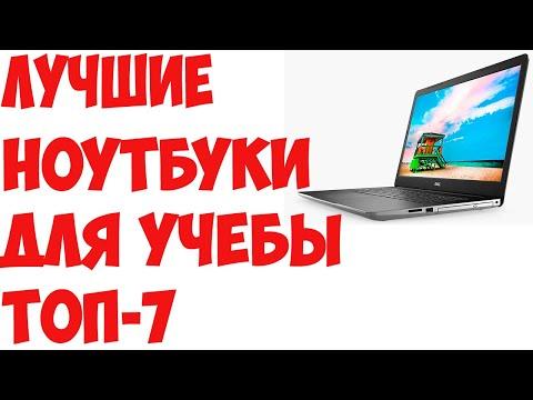 ТОП-7 Лучшие ноутбуки для работы и учёбы 2019 года. Рейтинг!