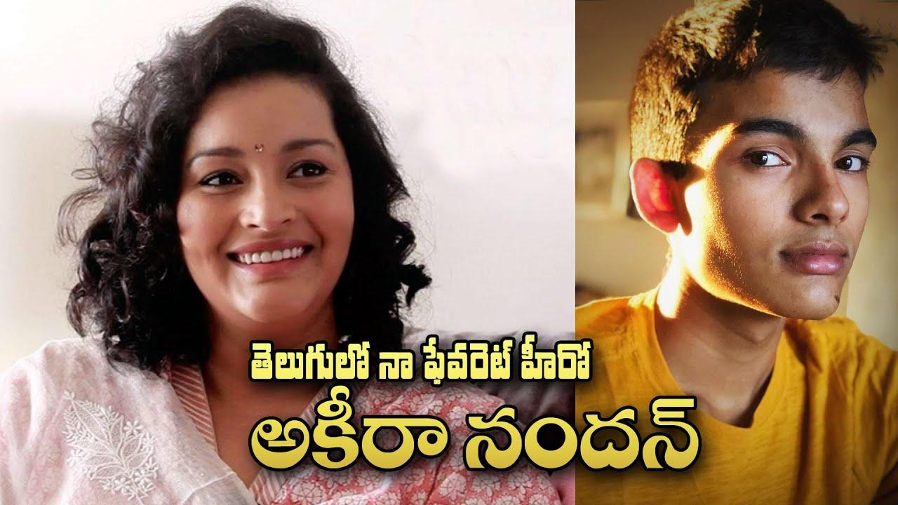 Akira Nandan Is My Favourite Telugu Hero : Renu Desai   తెలుగులో నా ఫేవరేట్ హీరో అకీరా నందన్