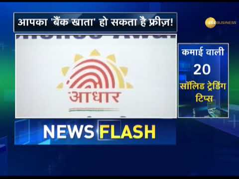 Countdown for linking services with Aadhaar to start shortly