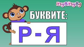 ОБРАЗОВАТЕЛНО ВИДЕО ЗА ДЕЦА: БУКВИТЕ  Р - Я  (част 3)