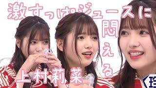 悶えるむー、可愛過ぎました。 #櫻坂46 #上村莉菜.