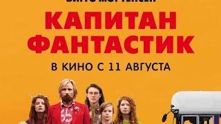 «Капитан Фантастик» — фильм в СИНЕМА ПАРК