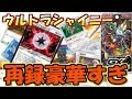 GXウルトラシャイニーの再録カードが優秀すぎてビビった話【ポケモンカード】