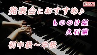 【ピアノ生演奏】もののけ姫 ♫ 久石譲/Princess Mononoke,Joe Hisaishi