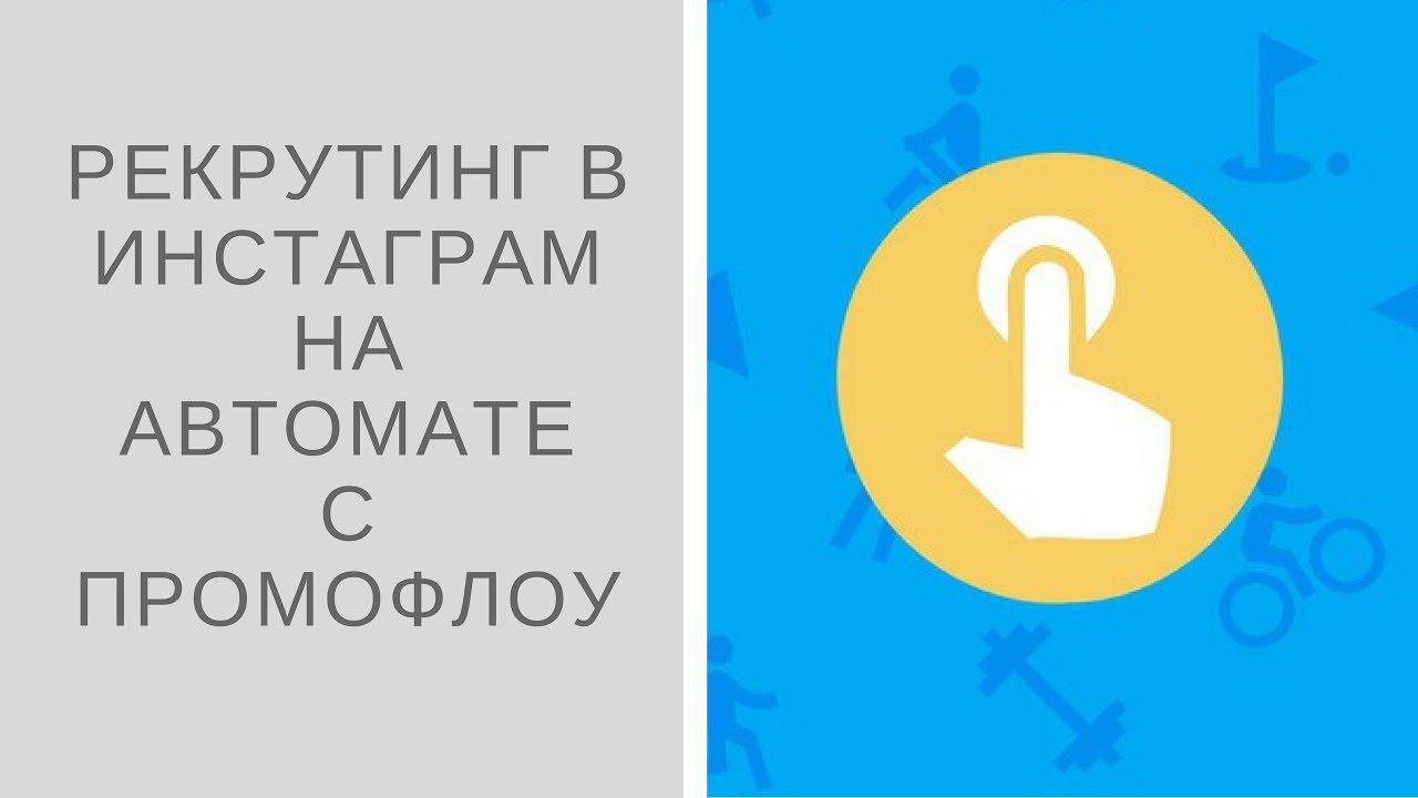 Заработок на Автомате Андроид   Работа с Промофлоу-рекрутинг в Инстаграм