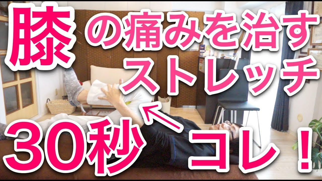 【実踐】膝の痛みを治すストレッチ 30秒コレだけ! - YouTube