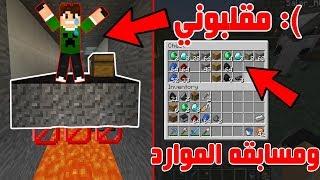 ماين كرافت #49 مقلبوني ومسابقه الموارد مع سالار الكركي !!