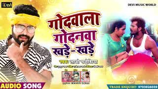 Lado Madheshiya और Khsuhboo Raj का New धोबी गीत - गोदवाला गोदनवा खड़े खड़े - Bhojpuri Dhobi Geet New