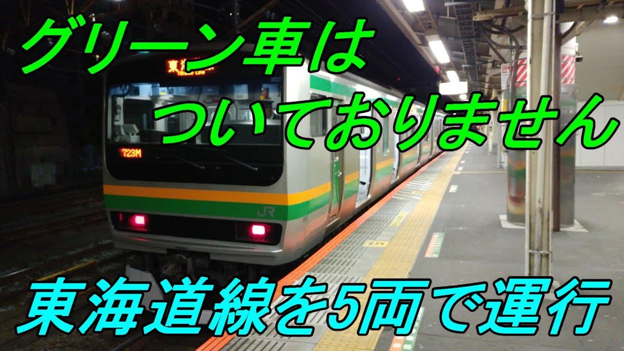 東海道 線 運行