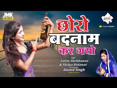 राजस्थान का ऐसा सांग पहले कभी नहीं देखा होगा || Choro Badnam Kar Gayo || छोरो बदनाम कर गयो JMK Music