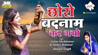 राजस्थान का ऐसा सांग पहले कभी नहीं देखा होगा    Choro badnam Kar Gayo    छोरो बदनाम कर गयो JMK Music