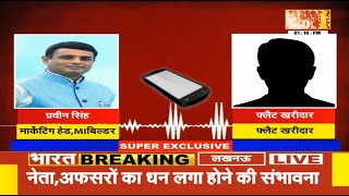 MI Builder के Marketing Head-  Praveen Singh का ऑडियो वायरल, 40 से 50% कैश लेकर खपा रहा कालाधन.