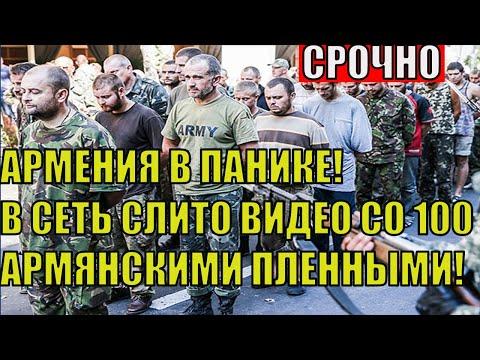Армения в панике! В сеть слили видео со 100 армянскими пленными. Новости Армении сегодня.