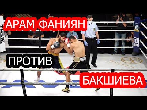 Арам Фаниян против Надзира Бакшиева (ПОЛНЫЙ БОЙ И ЛУЧШИЕ МОМЕНТЫ) / #XSPORT