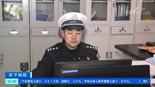 [天下财经]安徽亳州:五车闯红灯被查处| CCTV财经