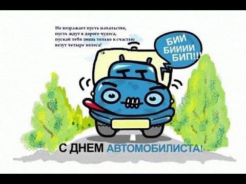 САМОЕ КРАСИВОЕ ПОЗДРАВЛЕНИЕ С ДНЕМ АВТОМОБИЛИСТА !!!