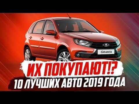 САМЫЕ ПОПУЛЯРНЫЕ АВТО 2019 ГОДА! ТОП-10