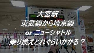 【乗り換え困難駅】大宮駅東武線からJR埼京線&ニューシャトル