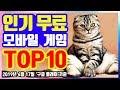 2019 04월 무료 모바일 게임 인기 순위 TOP 10 (4월17일 기준)