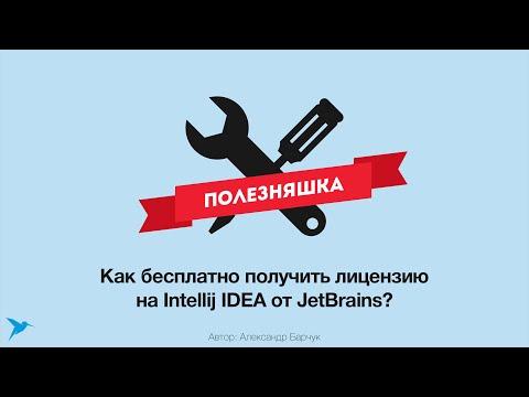 Как бесплатно получить лицензию на Intellij IDEA от JetBrains?