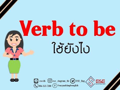 การใช้ Verb to be ฉบับเต็ม ดูคลิปนี้รู้เรื่องแน่นอน เรียนภาษาอังกฤษออนไลน์กับESE
