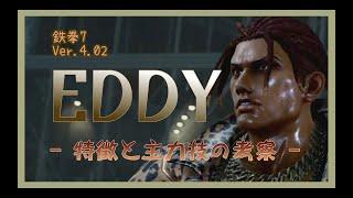 家庭用鉄拳7 のキャラクター、エディの特徴と主力技の考察動画です。 動画中のコンボについては、サンプルで最大ではありませんのでご了承下さい。 動画中のフレーム ...