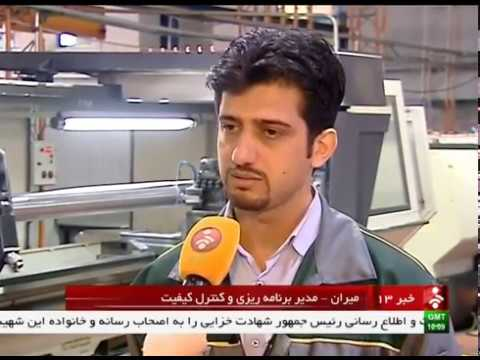 Iran made ten critical Oil industries spareparts producing ساخت و توليد ده محصول مهم صنعت نفت ايران