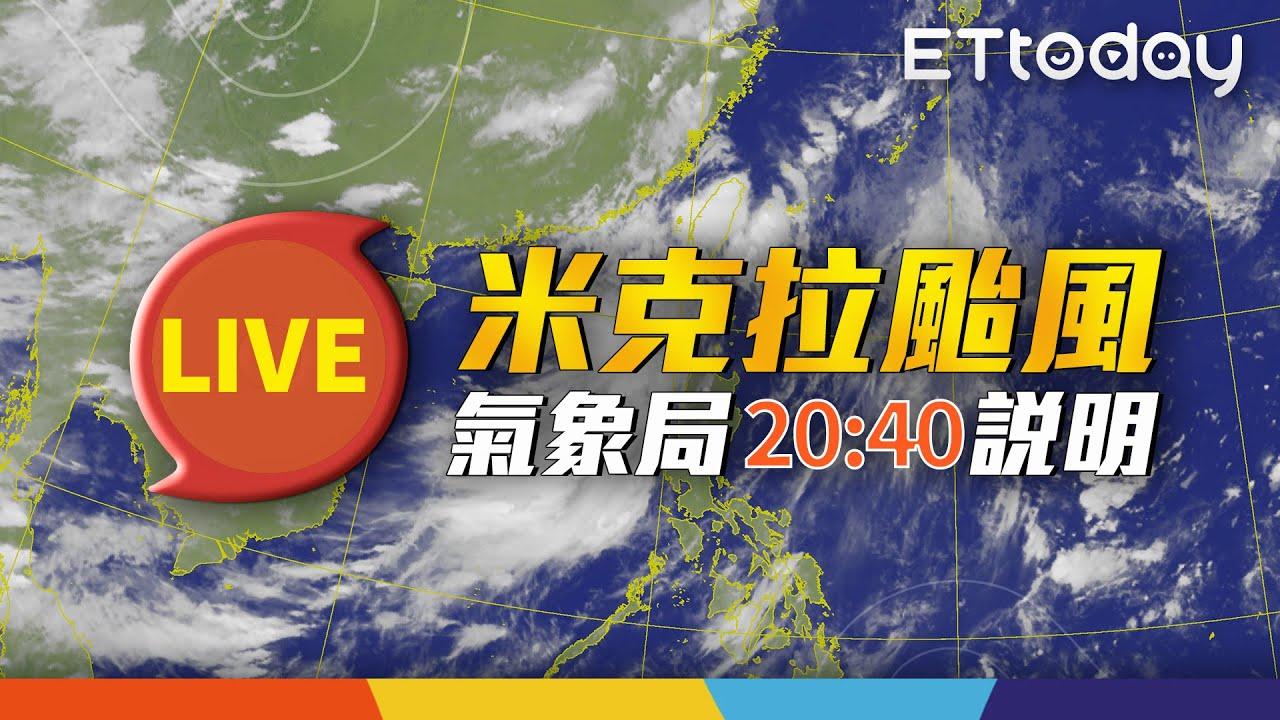 【LIVE】8/10 20:40 「米克拉」颱風特報 氣象局記者會說明