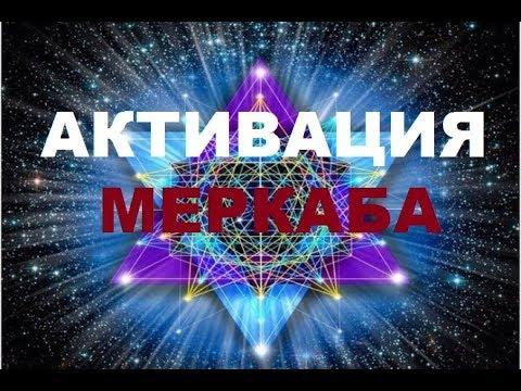 АКТИВАЦИЯ МЕРКАБА.  Техника