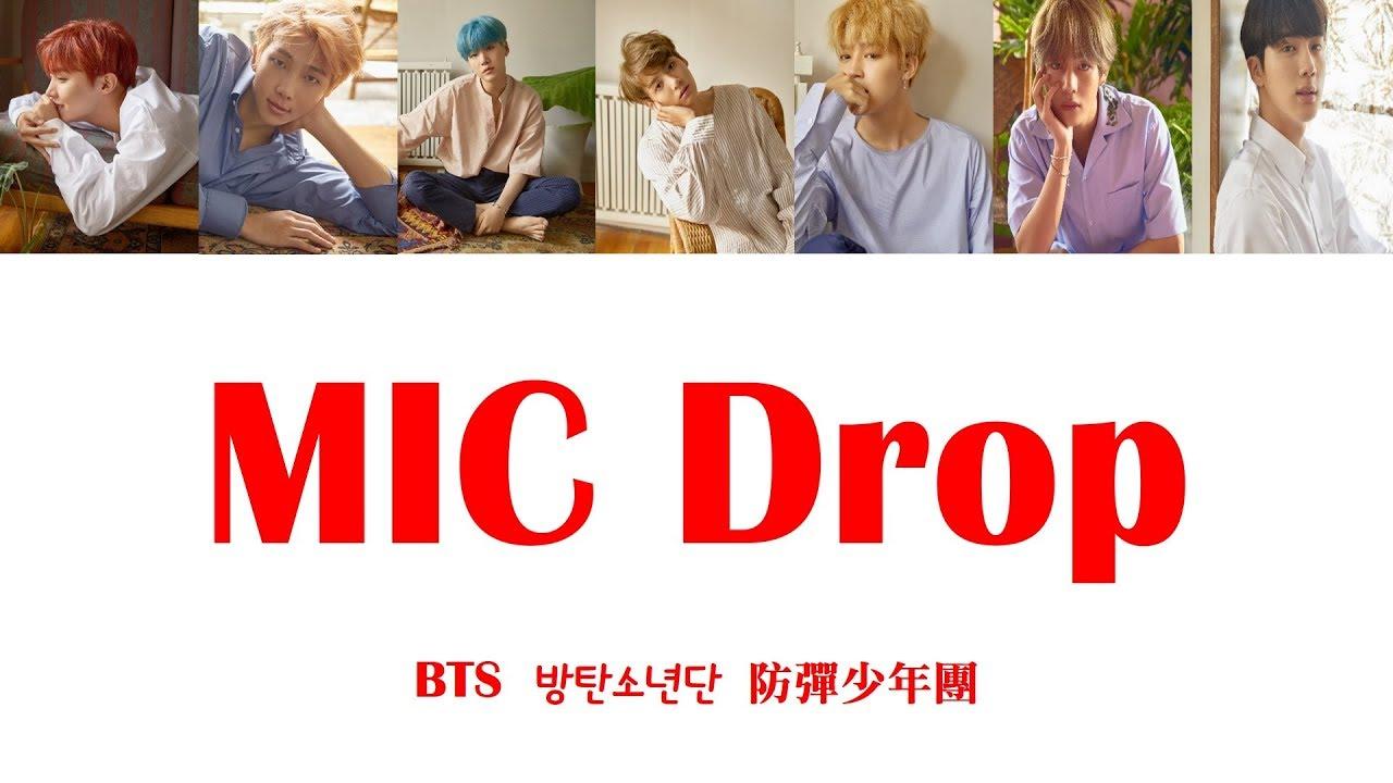 [歌詞/認聲/中字] BTS - MIC Drop [Lyrics] (Color Coded) [韓中英/Han Eng Chinese] - YouTube