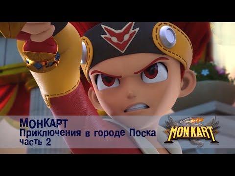 Монкарт - Приключения в городе Поска. Часть 2 - Сборник