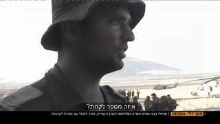"""ערוץ 10: תיעוד בנט כלוחם במלחמת לבנון 2: """"המטרה למנוע מלחמת לבנון הבאה"""""""