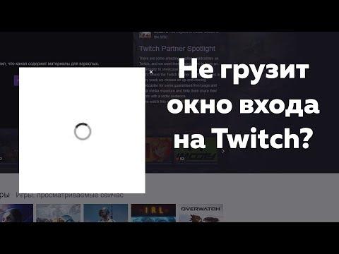 Не грузит окно входа на Twitch?