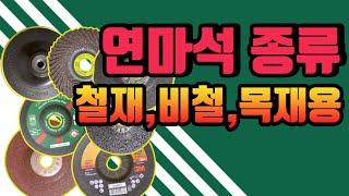 닥터공구+연마석의 종류+핸드그라인더 연마날+A옵셋+WA…