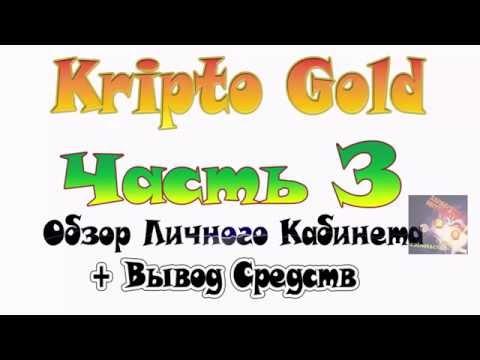 KriptoGold для новичков: ЧАСТЬ 3  Личный Кабинет+Вывод средств
