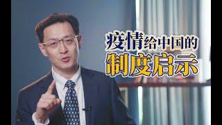 疫情暴露出的中國制度問題|范勇鹏