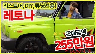 [판매완료]리스토어,DIY 전용차량(?) 기아 '…